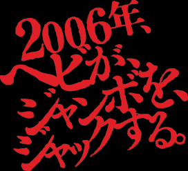 2006年ヘビが〜