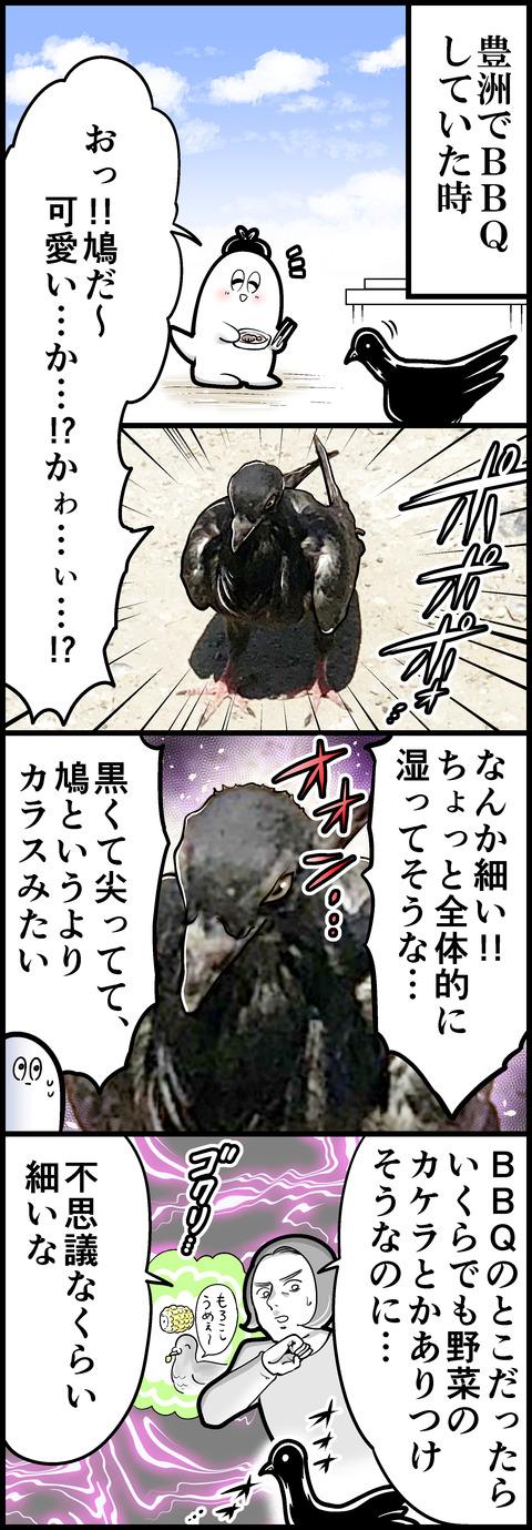 暗黒のハト