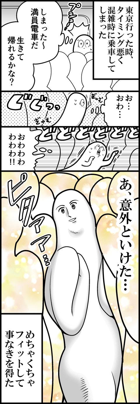 東京満員電車