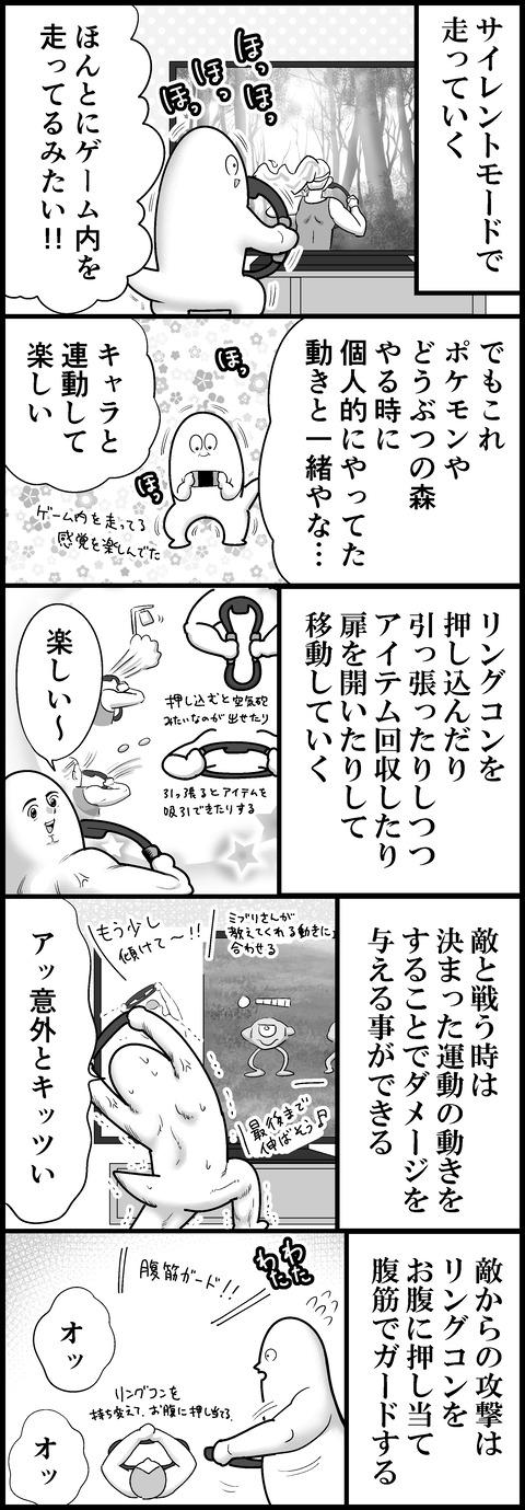 リングフィット体験記③