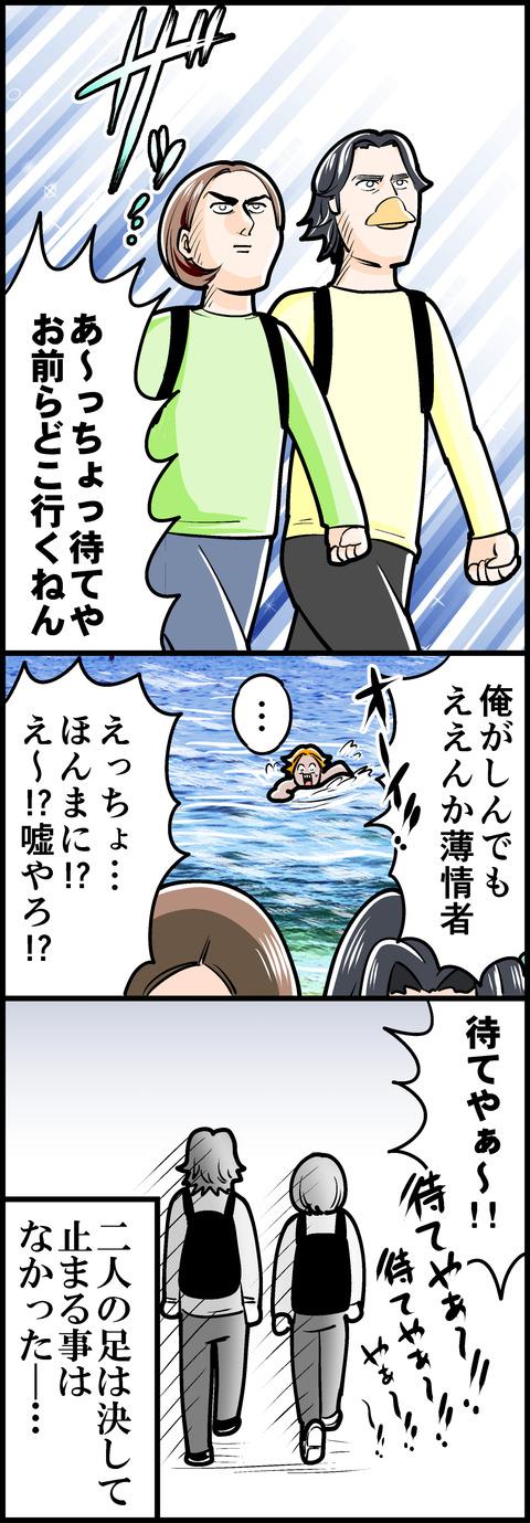変なおじさん再び③mini