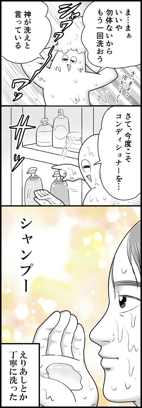 シャンプー②