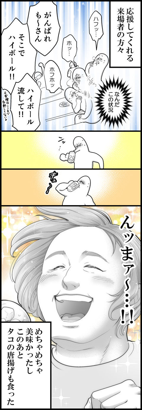 トークラスト③