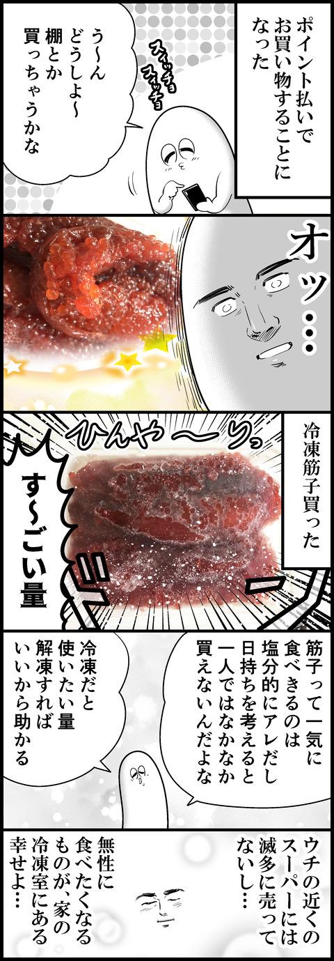 冷凍筋子美味しいよ