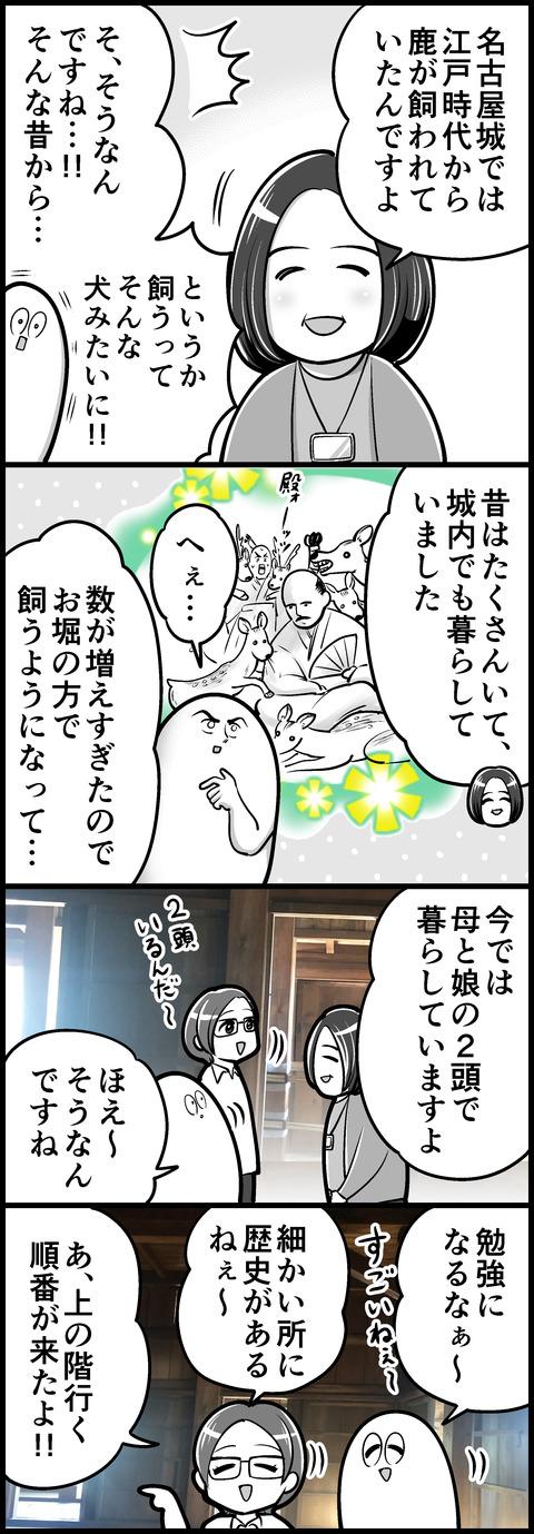 名古屋城のまわり③