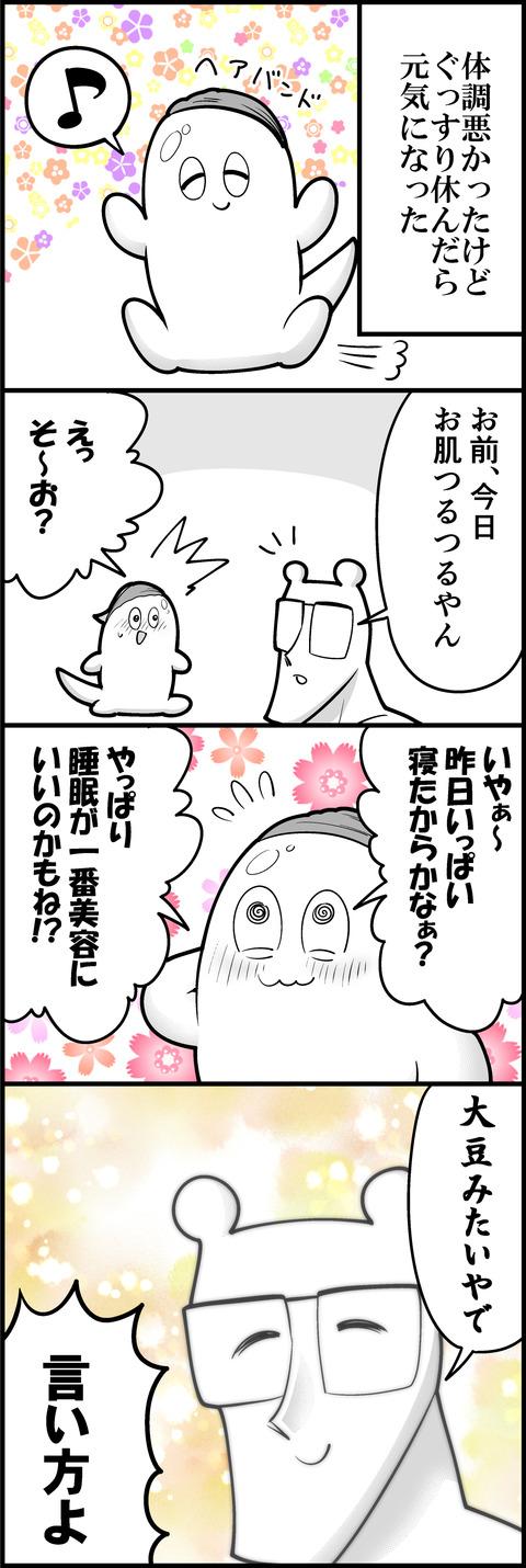 大豆mini