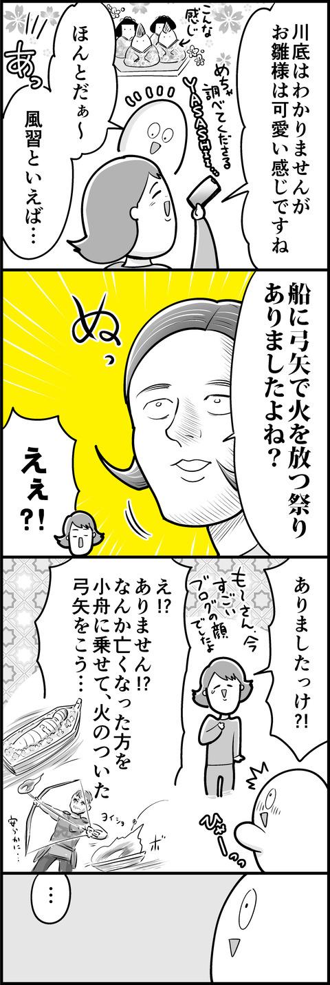 3エピ4②mini
