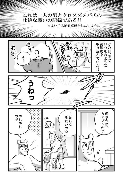 兄VSハチ_001