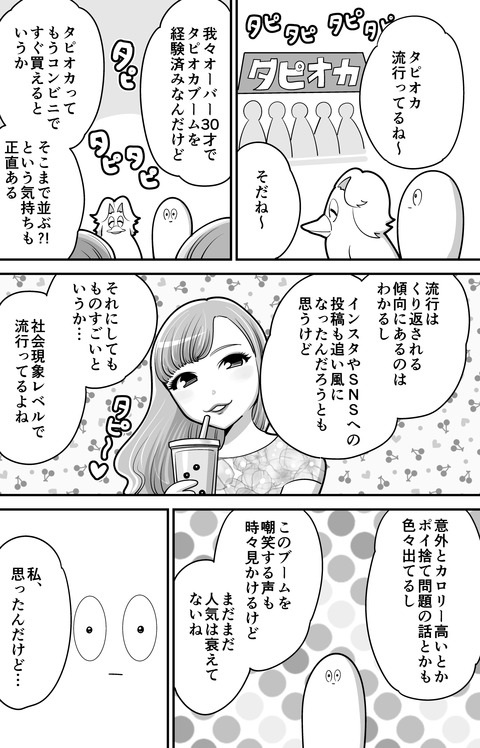 タピオカ物語mini