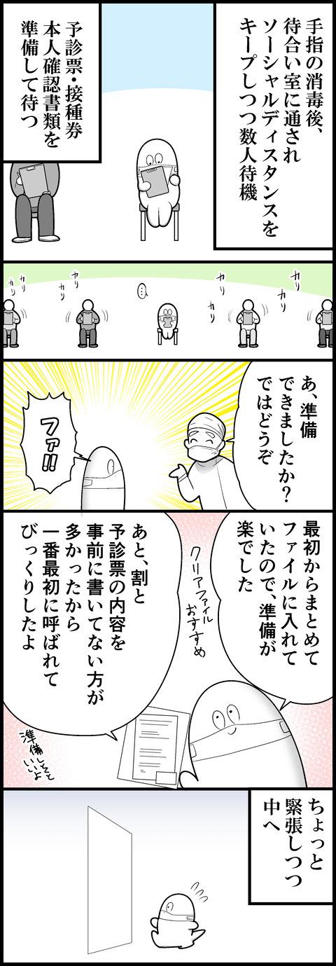 ワクチン1回目レポ②