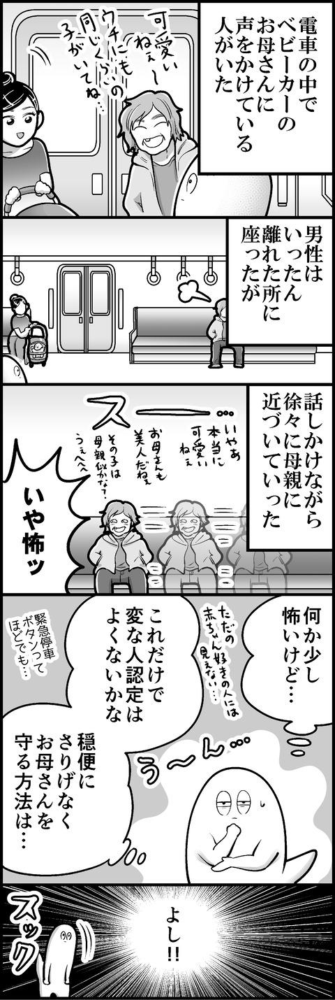 電車内の恐怖