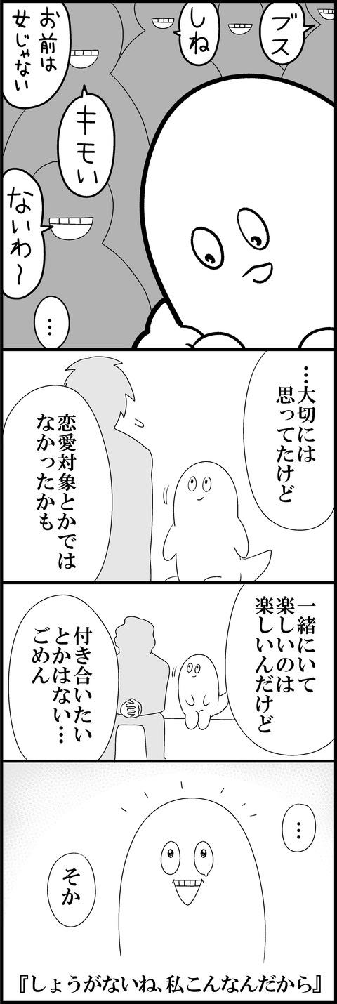 のろけ③mini