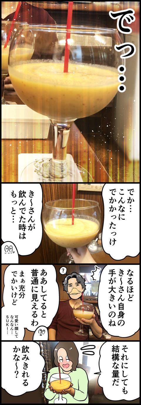千成屋のミックスジュース②