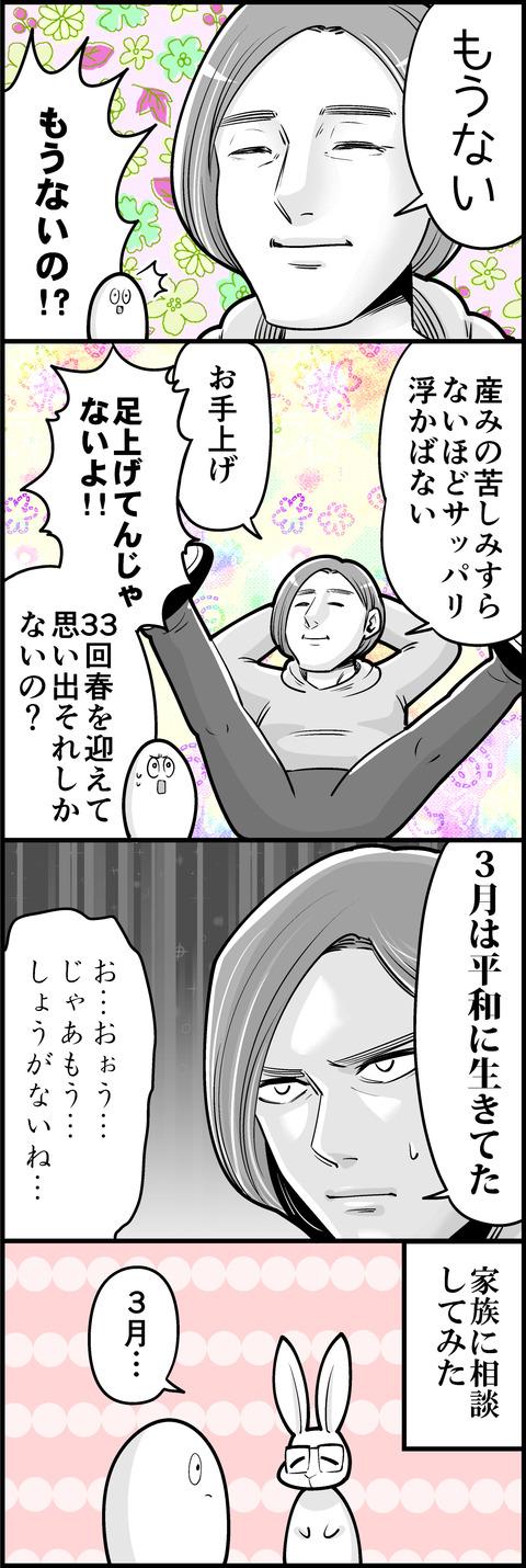 3月エピ第三弾①mini
