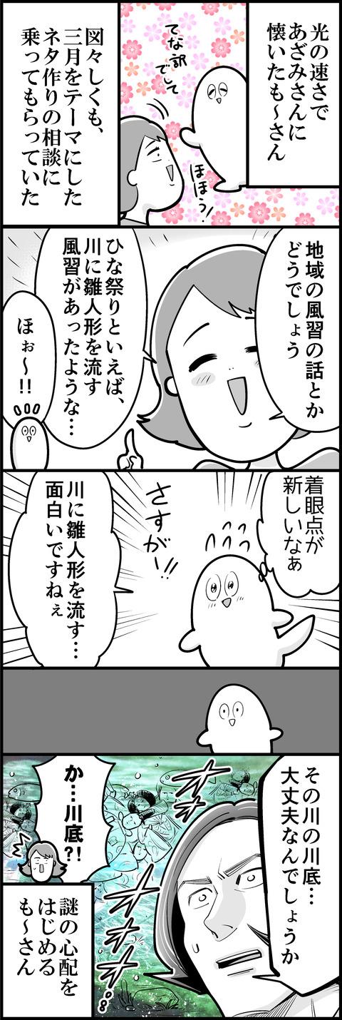 3エピ4①mini