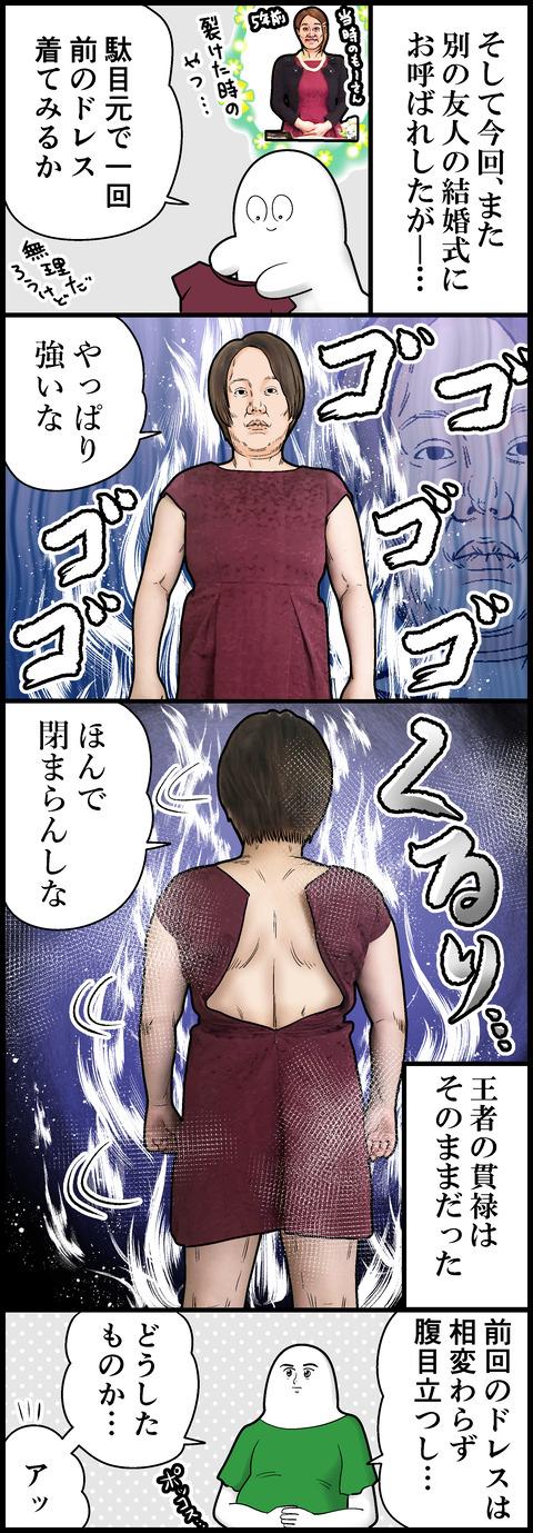 ドレス選びは難しい②