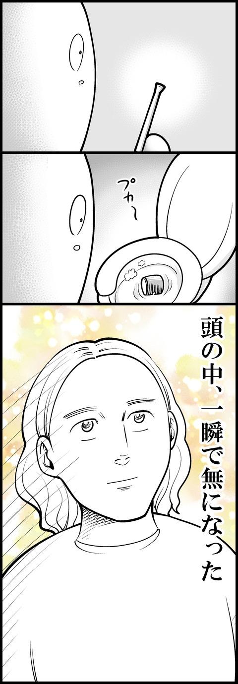 瞬間スッキリ法②