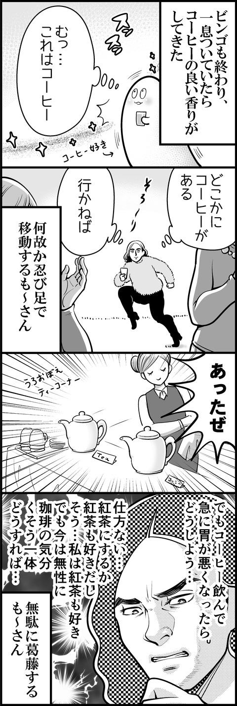 珈琲の葛藤mini