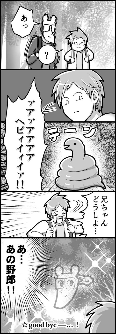 ヘビの話②