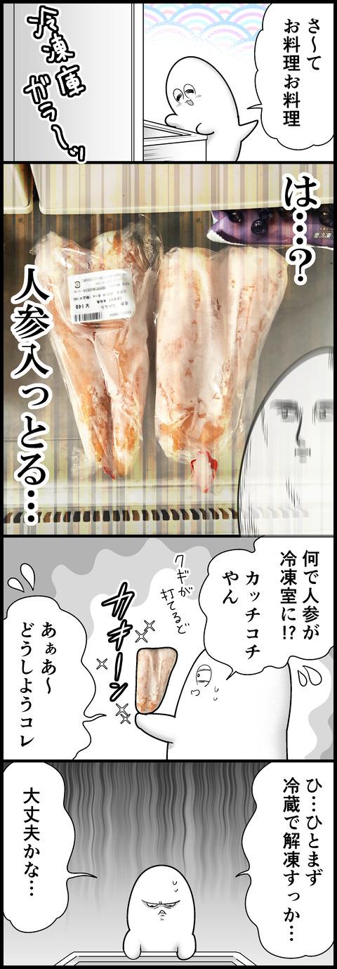 人参カッチコチ
