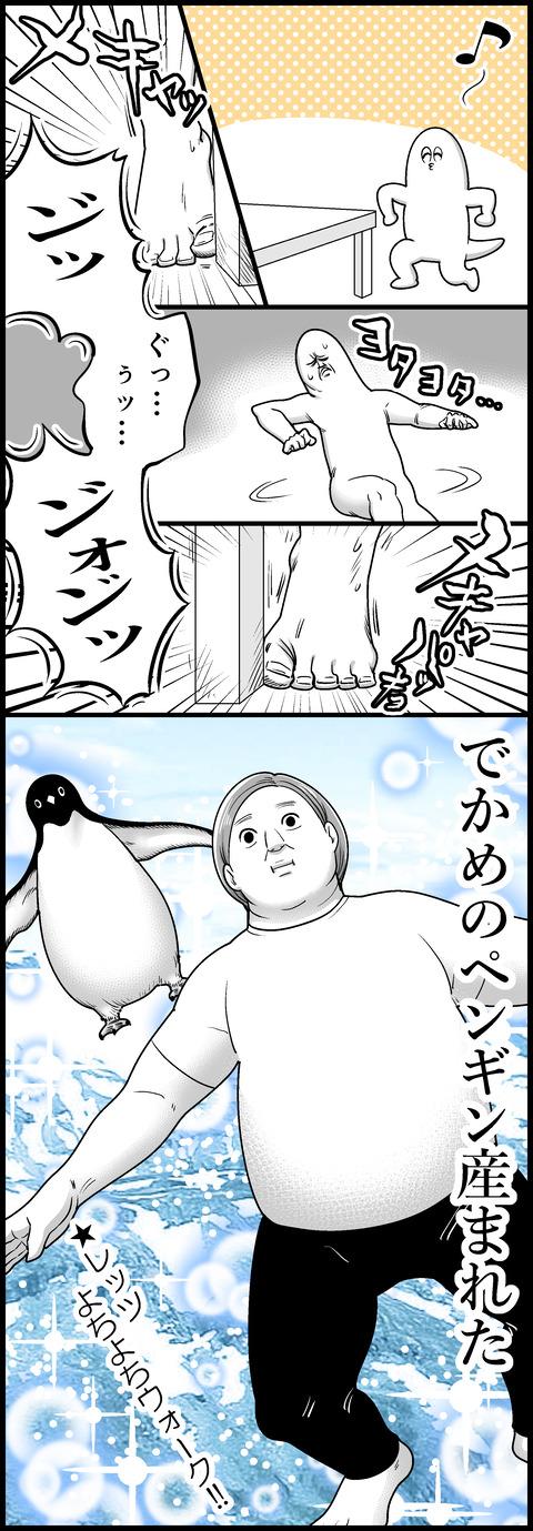 でかめのペンギン