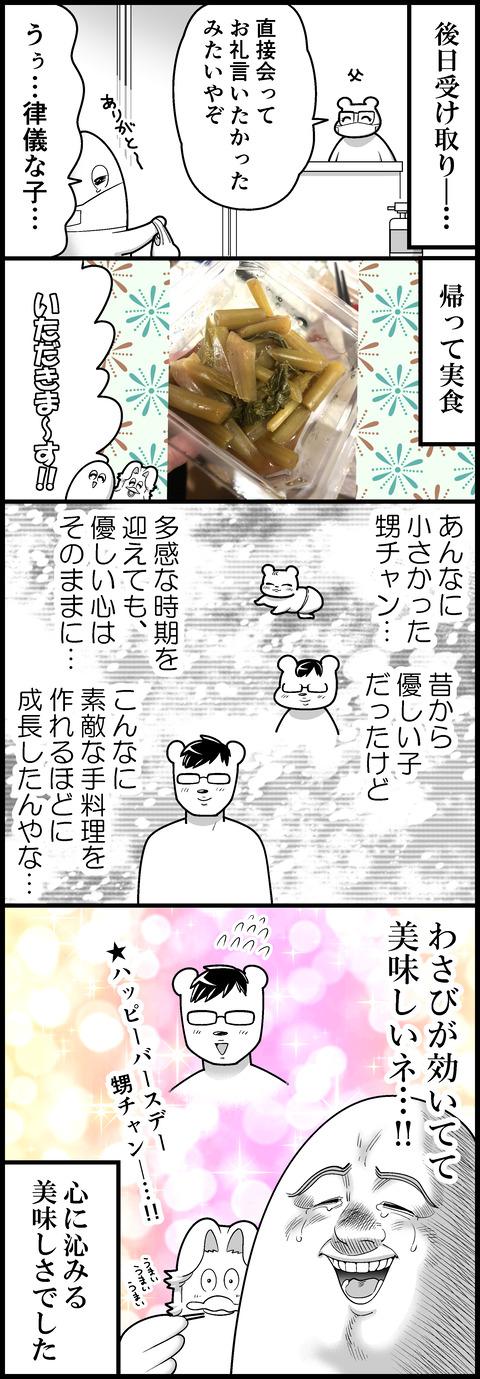ハッピーバースデー甥ちゃん③
