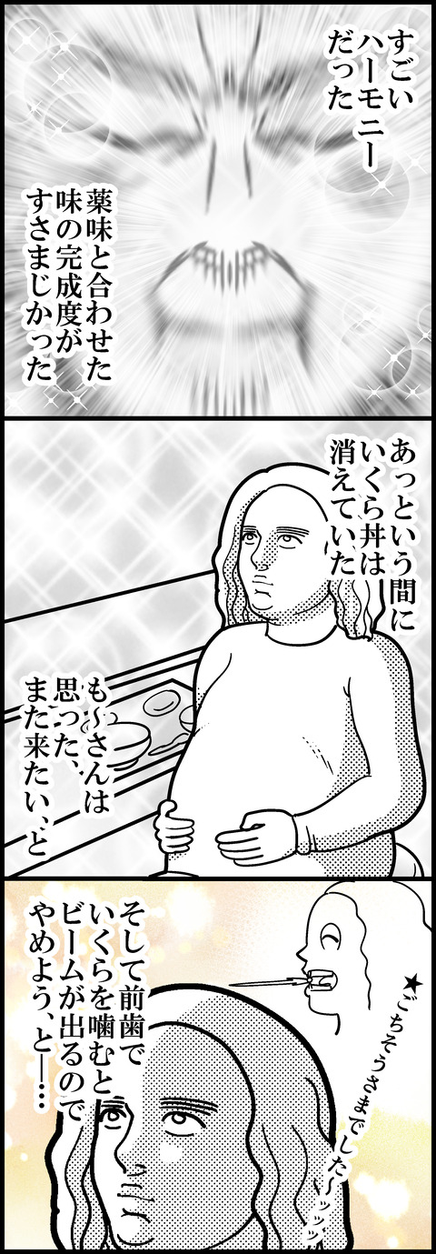 飯田橋かわな④