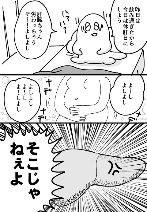 肝臓ちゃん