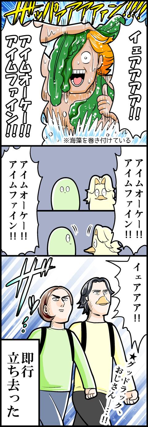 変なおじさん②mini