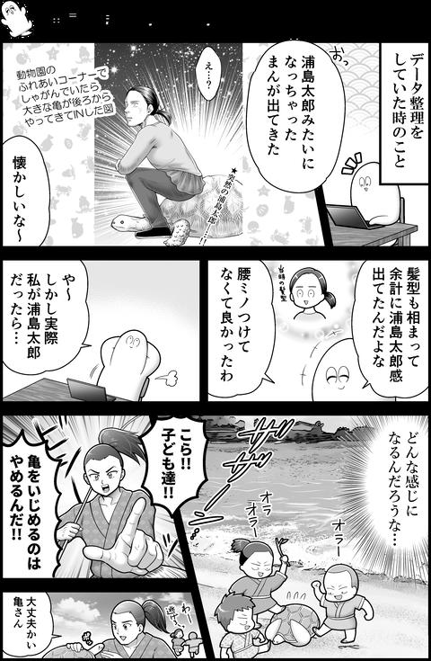 浦島太郎になったなら!?_001