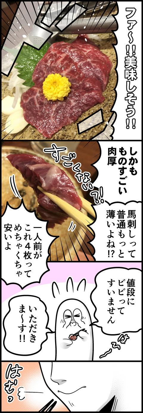 馬刺しが美味い③