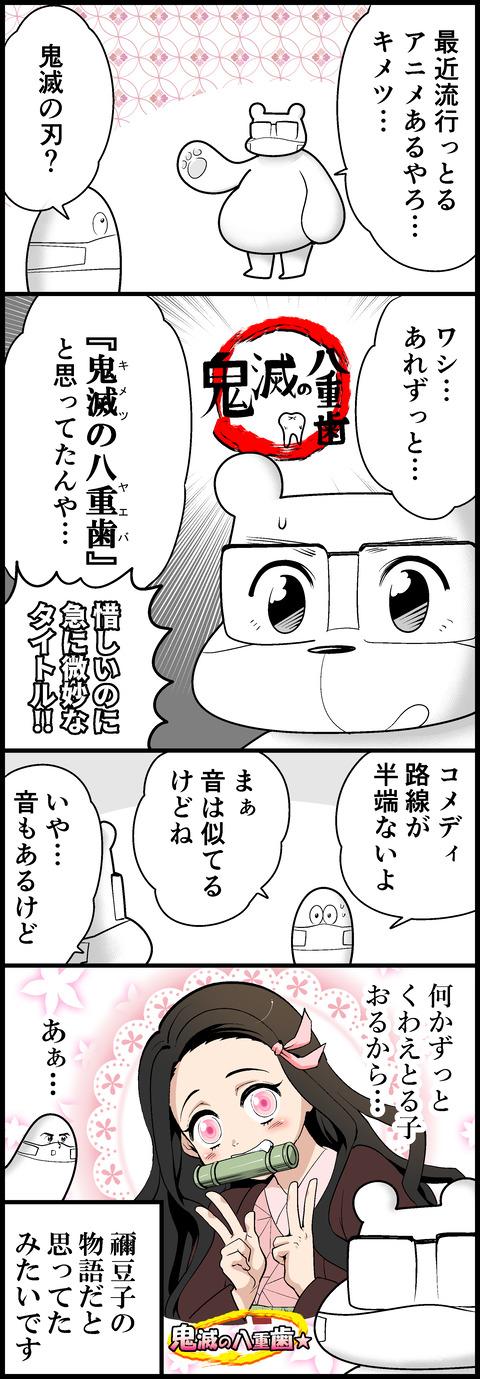 キメツノ八重歯