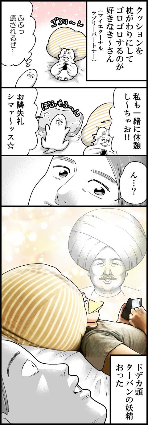 インド人あらわる