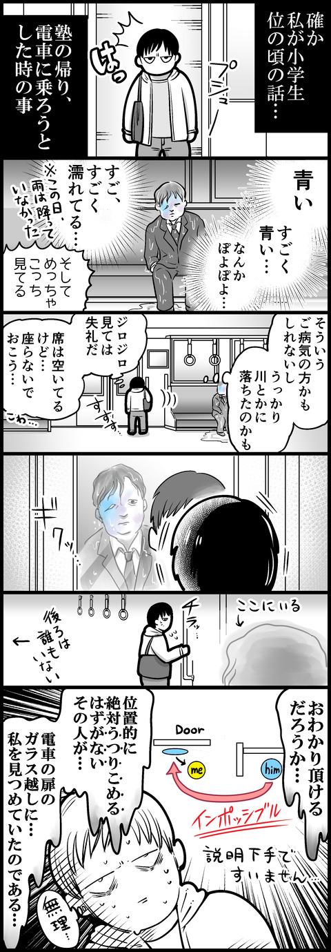 青いおじさんの話①