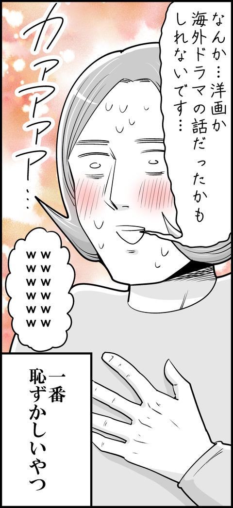 3エピ4③mini