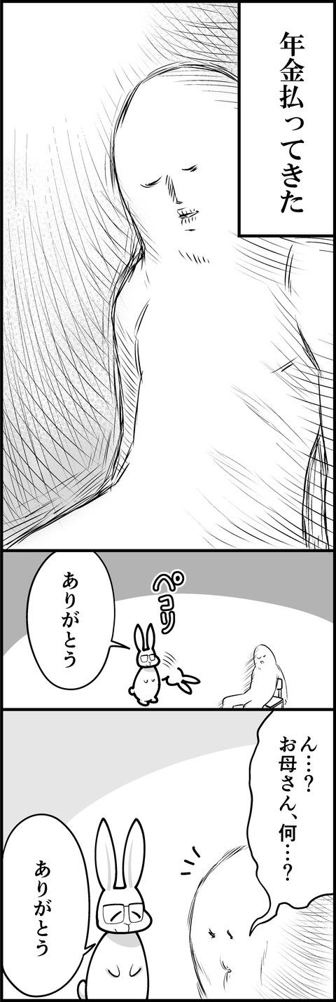 年金mini