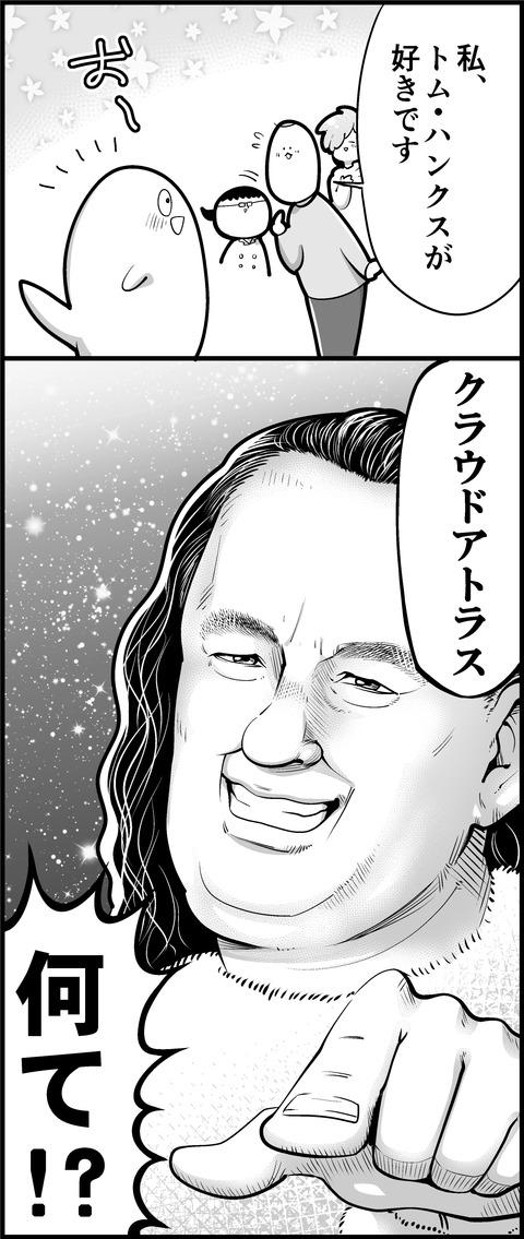 海外俳優トー―――――ク②mini