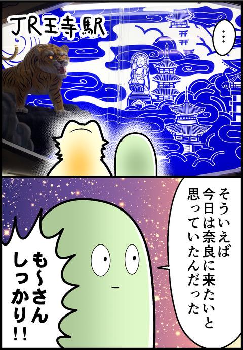 奈良にきたよ