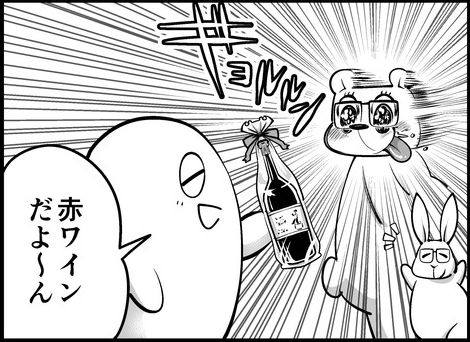 ワインのやつ