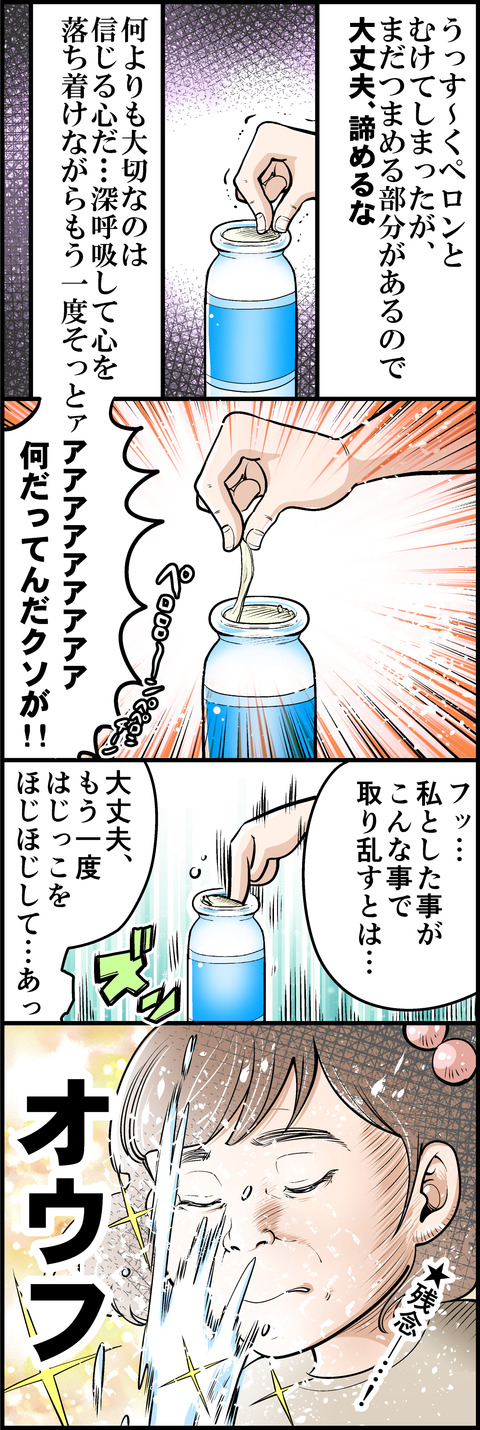 給食の牛乳瓶②mini