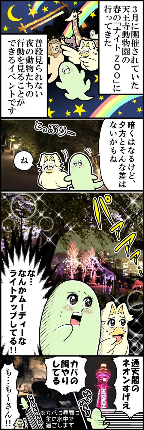 天王寺動物園_春のナイトZooに行ってきた