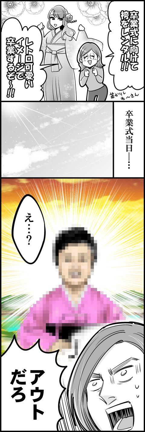 3エピ第二弾②mini