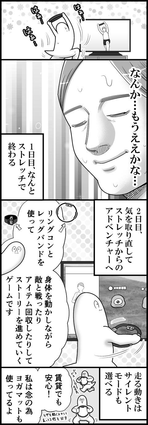 リングフィット体験記②