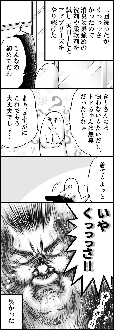 定番黒ワンピと初めての体験③