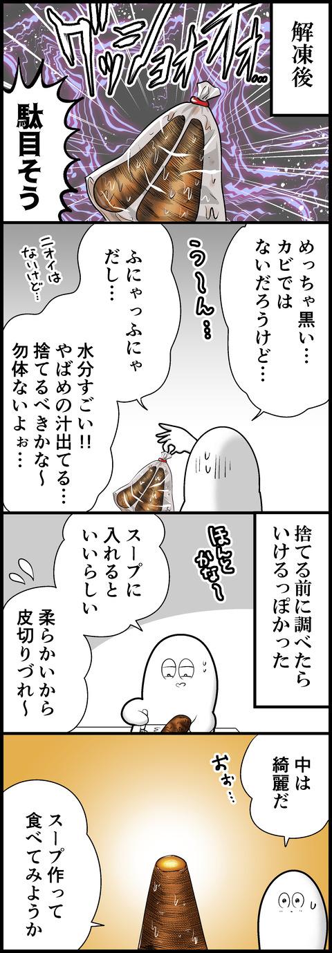 人参カッチコチ②