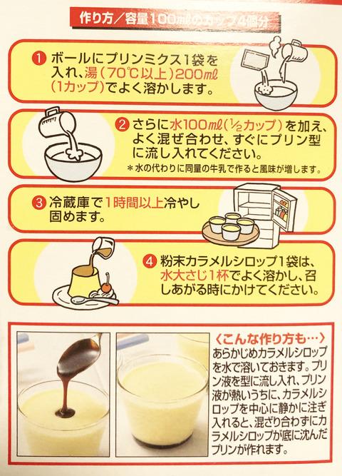 プリン作り方