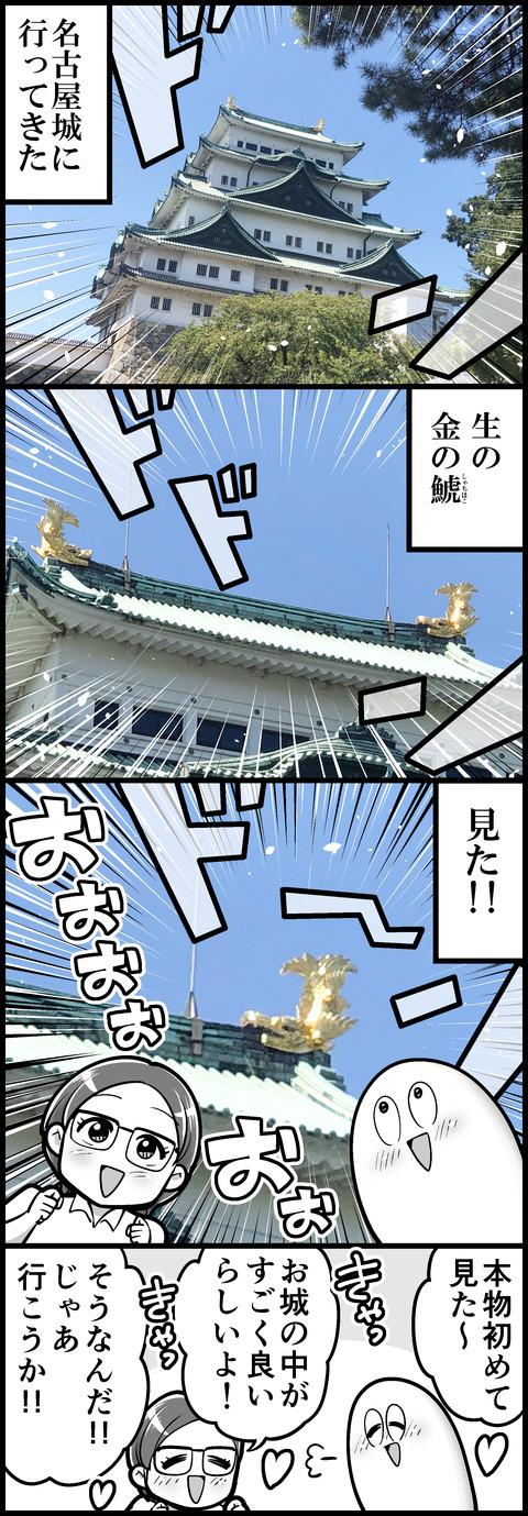 名古屋城に行って来た