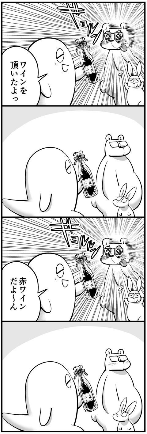 父とワインmini