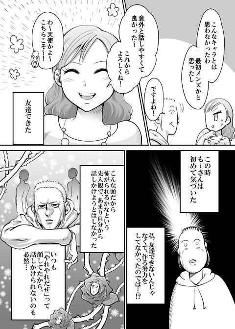 大学入学編③mini