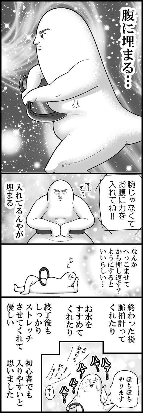 リングフィット体験記④